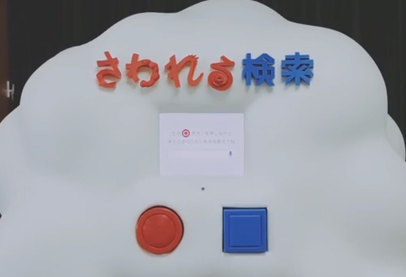 Is Yahoo Japan's voice-activated 3D printer the future of search?