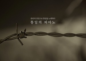 DMZ wire to play a tune unification_Cheil Worldwide_3